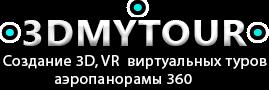 Создание 3D виртуальных туров